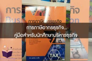 การภาษีอากรธุรกิจ...คู่มือสำหรับนักศึกษาบริหารธุรกิจ
