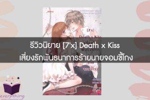 รีวิวนิยาย [7'x] Death x Kiss เสี่ยงรักพันธนาการร้ายนายจอมขี้โกง