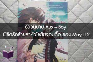 รีวิวนิยาย Aus – Boy พิชิตรักร้ายล่าหัวใจยัยจอมดื้อ ของ May112