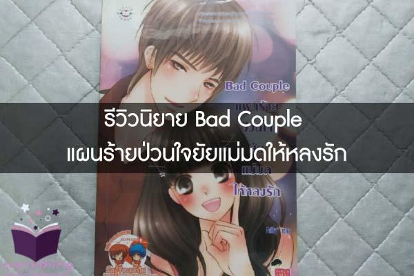 รีวิวนิยาย Bad Couple แผนร้ายป่วนใจยัยแม่มดให้หลงรัก