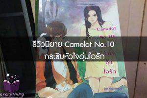 รีวิวนิยาย Camelot No.10 กระซิบหัวใจอุ่นไอรัก