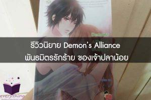 รีวิวนิยาย Demon's Alliance พันธมิตรรักร้าย ของเจ้าปลาน้อย