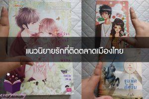 แนวนิยายรักที่ติดตลาดเมืองไทย