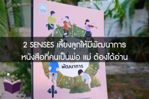 2 SENSES เลี้ยงลูกให้มีพัฒนาการ หนังสือที่คนเป็นพ่อ แม่ ต้องได้อ่าน