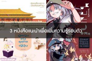 3 หนังสือแนะนำเพื่อเพิ่มความรู้รอบตัว