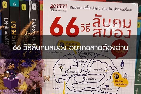 66 วิธีลับคมสมอง อยากฉลาดต้องอ่าน