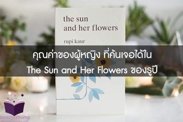 คุณค่าของผู้หญิง ที่ค้นเจอได้ใน The Sun and Her Flowers ของรูปี