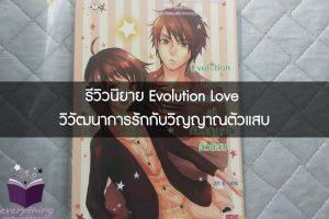 รีวิวนิยาย Evolution Love วิวัฒนาการรักกับวิญญาณตัวแสบ