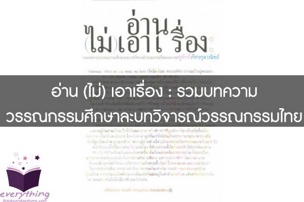 อ่าน (ไม่) เอาเรื่อง - รวมบทความวรรณกรรมศึกษาและบทวิจารณ์วรรณกรรมไทยและเทศ