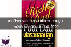 เทคนิคคนจะรวย จาก พ่อรวยสอนลูก หนังสือขายดีติดอัดดับปี 2020