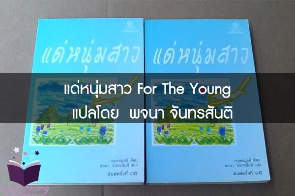 แด่หนุ่มสาว For The Young แปลโดย พจนา จันทรสันติ
