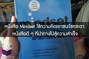 หนังสือ Mindset ใช้ความคิดเอาชนะโชคชะตา หนังสือดี ๆ ที่นำทางไปสู้ความสำเร็จ